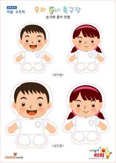 glove paper doll 유아교육, 어린이교육 누리놀이 - 누리과정 통합 맞춤 교수 활동 지원서비스!