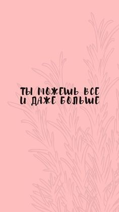 Girls and Wallpapers - your wallpaper every day . Funny Phone Wallpaper, Mood Wallpaper, Iphone Background Wallpaper, Motivational Quotes Wallpaper, Wallpaper Quotes, Inspirational Quotes, Russian Quotes, Susa, You Are Perfect