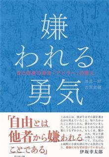 フロイト、ユングと並ぶ心理学三大巨匠の一人、アドラー。日本では無名に近い存在ですが、欧米での人気は抜群で、多くの自己啓発書の源流ともなっています。本書では、アドラー心理学の第一人者である岸見一郎氏がライターの古賀史健氏とタッグを組み、哲学者と青年の対話篇形式で彼の思想を解き明かしていきます。  read more at Kobo.