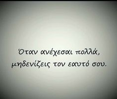 Μην μηδενίσεις τον εαυτό σου για κανέναν!!! Bio Quotes, Wisdom Quotes, Words Quotes, Motivational Quotes, Inspirational Quotes, Poetry Quotes, Sayings, Big Words, Great Words