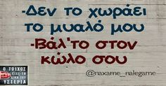 Ideas Quotes Greek Funny Posts For 2019 Funny Greek Quotes, Greek Memes, Funny Picture Quotes, Funny Quotes, Funny Memes, Hilarious, Sarcasm Quotes, Sarcastic Humor, Jokes Quotes