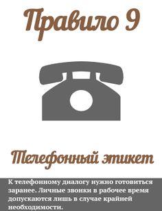 Деловое общение невозможно без телефонных переговоров, этика в данном случае помогает быстро наладить отношения и достойно провести переговоры. Многие партнеры по бизнесу, клиенты судят о компании по телефонным беседам и ответам сотрудников по телефону.