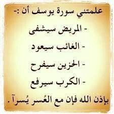 علمتنى سورة يوسف Favorite Quotes Quotes Islam Quran