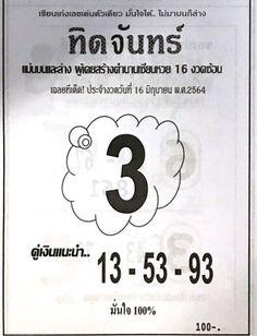 เลขเด็ดสำนักดัง หวยทิดจันทร์ งวดวันที่ 16/6/64 ... หวยเด็ดๆ เข้าทุกงวด เจาะเลขเด็ดหวยทิดจันทร์ หวยเด็ดที่สุดในโลกงวดนี้อัพเดตแล้ว