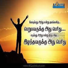 image result for hd tamil quotes images motivational quotes for