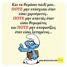 Greek Quotes, Famous Quotes, Wisdom, Writing, Motivation, Feelings, Words, Fictional Characters, Inspiration