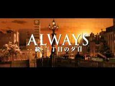 ALWAYS 続・三丁目の夕日 (ALWAYS ZOKU SANCHOUME NO YUUHI)