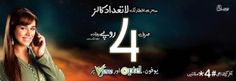 6 Most Loved Ramadan Ad Campaigns in Pakistan – TVC 2014   LOVE and Advertising Business.