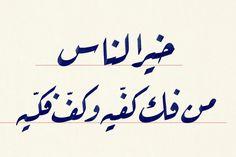 من سلم المسلمون من لسانه و يده