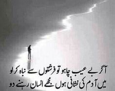 ghaltiya to hongi he. Poetry Quotes In Urdu, Best Urdu Poetry Images, Love Poetry Urdu, Urdu Quotes, Qoutes, Ali Quotes, Motivational Quotes, Inspirational Quotes, Iqbal Poetry