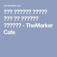 יאן קליימן יעזור לכם לא להסתבך בחובות - TheMarker Cafe