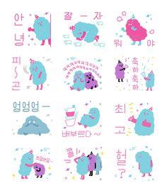 라인 크리에이터스 마켓에 등록한 <우주 미생물> 스티커 입니다. 한낱 작은 우주의 미생물일 뿐일지라도그들은 웃고, 울고, 즐긴다!우주 미생물들의 반짝반짝 라이프 -라는 내용을 담고 있어요! People Illustration, Graphic Design Illustration, Illustration Art, Character Inspiration, Character Art, Character Design, Chibi Characters, Cute Characters, Kids Graphic Design