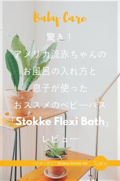 アメリカで使ったベビーバスのレビュー。お風呂の入れ方もお世話の仕方もアメリカと日本では違うことが多くて戸惑うことばかりですよね。息子はStokke Flexi Bathを使ってその後は大人用のお風呂になりましたよ。