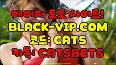 스포츠토토확률か BLACK-VIP.COM 코드 : CATS 스포츠토토하는법 스포츠토토확률か BLACK-VIP.COM 코드 : CATS 스포츠토토하는법 스포츠토토확률か BLACK-VIP.COM 코드 : CATS 스포츠토토하는법 스포츠토토확률か BLACK-VIP.COM 코드 : CATS 스포츠토토하는법 스포츠토토확률か BLACK-VIP.COM 코드 : CATS 스포츠토토하는법