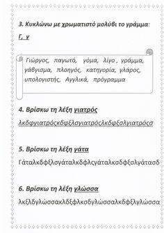 Γράμμα Γ - φύλλο εργασίας 2