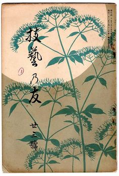 Gigei no Tomo [ 技藝乃友]      Japanese culture are always inspired by nature.  Living in wooden paper house in the nature is the style of life.  We love and respect the plants and animals , moon and woter falls .  use these elements for the interior , product , cloth , design .  These are old Japanese design books mid 19th century , Meiji period , lithograph prints.