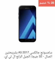 95b4ba3a3 خصومات كبيره على هواتف سامسونج الذكية من موقع سوق السعودية دوت كوم - اشتروا  الآن