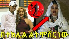 Halima Abdurahman:ድምፃዊት ሀሊማ አብዱራህማን በተክሊል ልትሞሸር ነው Ethiopian Music, Youtube, Movie Posters, Movies, 2016 Movies, Film Poster, Films, Popcorn Posters, Film Books