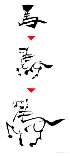 馬の描き方 How to draw a horseの画像:アトリエ画牛ブログ -イラスト備忘録ー