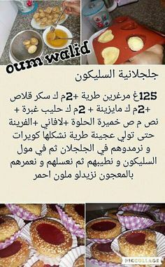 Eid Sweets, Arabic Sweets, Arabic Food, Tunisian Food, Algerian Recipes, Best Food Ever, Pasta, Cake Recipes, Biscuits