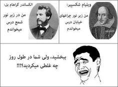 ترول های زیبای فارسی