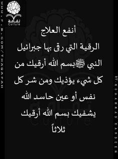 الرقية Duaa Islam, Islam Hadith, Islam Quran, Islamic Phrases, Islamic Messages, Words Quotes, Life Quotes, Funny Quotes, Arabic Quotes