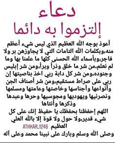 Islam Beliefs, Duaa Islam, Islam Hadith, Islamic Teachings, Islam Religion, Islam Quran, Islamic Dua, Quran Quotes Love, Quran Quotes Inspirational
