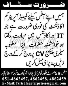 Staff Required Office In Islamabad  http://www.dailypaperpk.com/jobs/177438/staff-required-office-islamabad