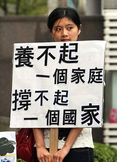 Taiwan: A participant holds a placard reading 'Can't raise a family, Can't support a country'    Read more: http://www.dailymail.co.uk/news/article-2049466/Occupy-Wall-Street-protests-spread-world-global-day-revolution.html#ixzz1as0UQ822