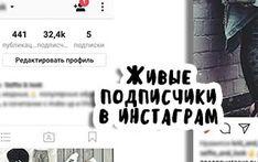 Живые подписчики в инстаграм: как набрать подписчиков в инстаграм живых https://massfollower.ru/raskrutka/zhivye-podpischiki-instagram.html все самые актуальные методы и способы.