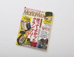 雑誌MonoMax10月号特別付録!!