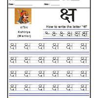 Language Hindi alphabet 'ksha'