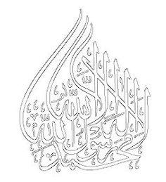 Calligraphy Drawing, Arabic Calligraphy Design, Arabic Calligraphy Art, Arabic Art, Islamic Art Pattern, Pattern Art, Font Art, Mini Canvas Art, Islamic Wall Art