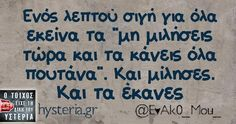 Funny Greek Quotes, Funny Picture Quotes, Sarcastic Quotes, Funny Quotes, Wall Quotes, Me Quotes, Funny Statuses, Funny Thoughts, Funny Clips