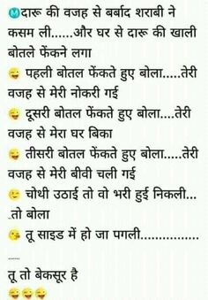 Latest Funny Jokes, Funny Jokes In Hindi, Good Jokes, Stupid Funny Memes, Funny Quotes, Fun Jokes, Funny Chat, Funny Pix, Funny Posts