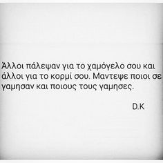 Smart Quotes, Best Quotes, Images And Words, Greek Quotes, Quotations, Lyrics, Romance, Sayings, Reading