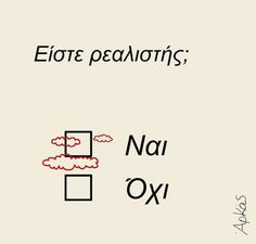 by Arkas Are you a realist ? Funny Images With Quotes, Funny Photos, Best Quotes, Life Quotes, Funny Greek, Greek Quotes, Sarcastic Humor, True Words, Funny Moments