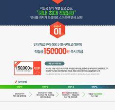 인터파크 투어 해외 상품 구매 고객분께 최대 183,000원 지급