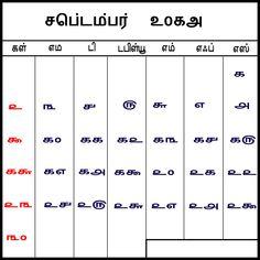 September 2018 Tamil Calendar Image Format Tamil Calendar, Printable Blank Calendar, Free Printables, September, Backgrounds, Image, Free Printable, Backdrops