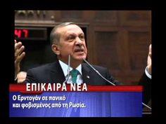 Ο Ερντογάν σε πανικό και φοβισμένος από τη Ρωσία
