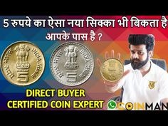 Old Coins Value, Coin Buyers, 5 Rs, Error Coins, Coin Values, India, Youtube, Goa India, Value Of Old Coins