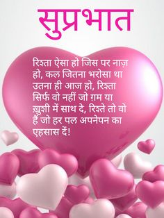 If you want to send good morning love images to your friends and relatives then you have the best good morning images available on our website. Good Morning Love Gif, Good Morning Friends Quotes, Good Morning Wishes, Good Morning Images, Love Images For Boyfriend, Boyfriend Quotes, Good Morning Hindi Messages, Birthday Girl Quotes, Good Thoughts Quotes