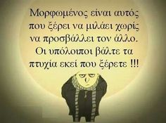 ,,,,,, Favorite Quotes, Best Quotes, Funny Quotes, Wisdom Quotes, Life Quotes, Funny Statuses, Greek Words, Word Out, Greek Quotes
