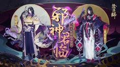 《陰陽師》SSR八岐大蛇傳記故事 Gaming Banner, Game Ui Design, Character Design, Graphic Design, Anime, Poster, Banners, Logo, Dark