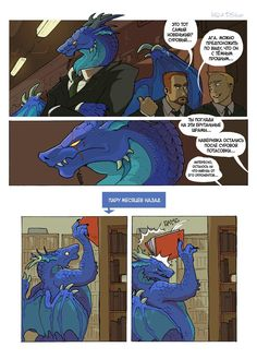 Truly a brutal injury Dnd Funny, Funny Cute, Dragon Comic, Dungeons And Dragons Memes, Dragon Memes, Furry Comic, Mini Comic, Cute Dragons, Funny Stories