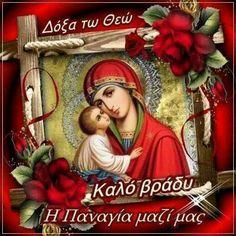 Byzantine Icons, Good Night, First Love, Prayers, Christmas Ornaments, Holiday Decor, Anastasia, Greek, Nighty Night