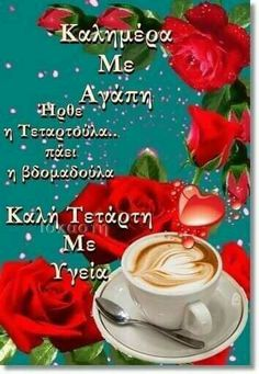 Cute Good Morning, Greek Quotes