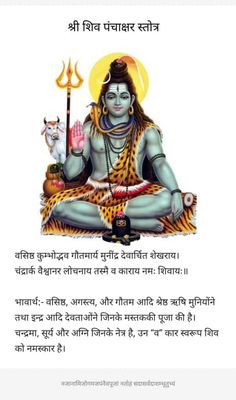 Lord Shiva, Awesome, Board, Fictional Characters, Fantasy Characters, Sign, Planks, Shiva