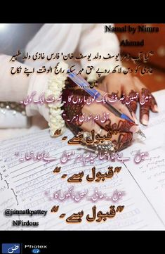 Urdu Quotes, Qoutes, Namal Novel, Quotes From Novels, Best Novels, Urdu Novels, Deep Words, Poster Making, Strong Quotes