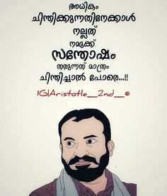 Sa True Quotes, Qoutes, Movie Dialogues, Malayalam Quotes, Special Words, Status Quotes, Cute Love Quotes, Friendship Quotes, Deep Thoughts